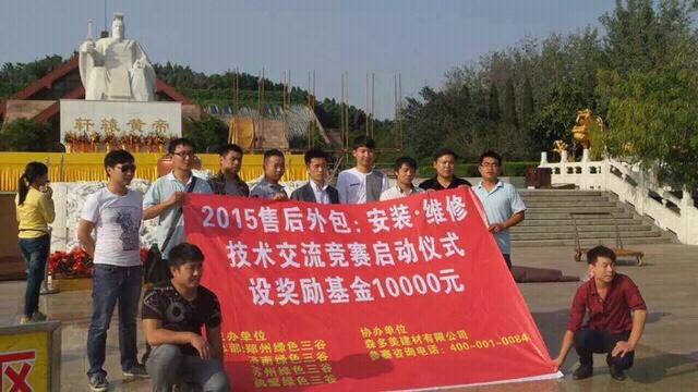 郑州绿色三谷环保科技有限公司