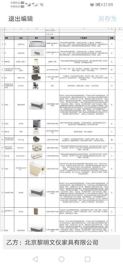 4S店家具安装,装好,店方签字,盖公章发往北京总部